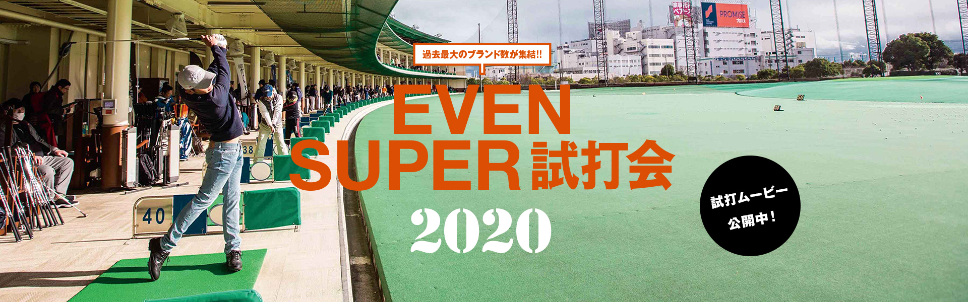 EVEN試打会2020