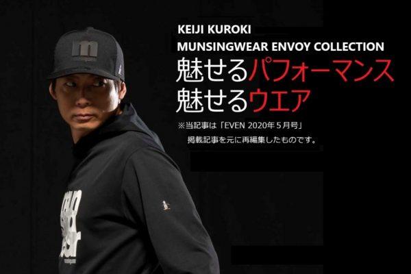 EXILE・KEIJIがマンシングウェアを着て魅せるゴルフパフォーマンス