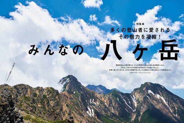 【本日発売!】エリアの魅力を再発見!『PEAKS』5月号「特集◎みんなの八ヶ岳」