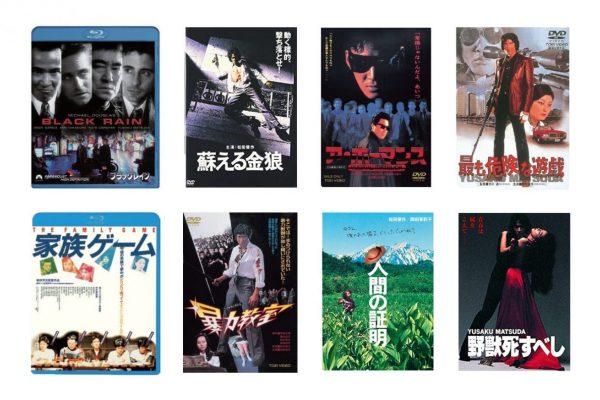 観ておきたい松田優作映画BEST5