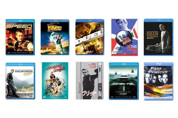 アクションからヒューマンまで、クルマが主役級に目立っている映画10選!