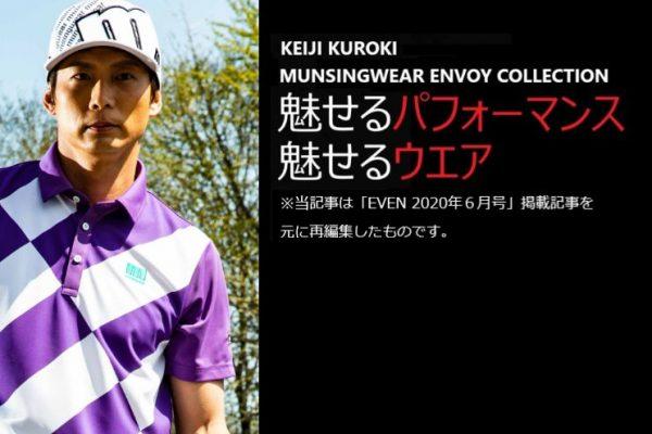 EXILE・KEIJIがマンシングウェアを着て魅せるゴルフパフォーマンス2
