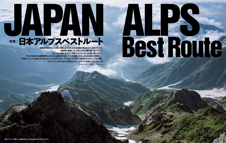 アルプス 日本
