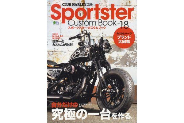 自分だけの究極の一台を作る!『Sportster Custom Book vol.18』好評発売中!!