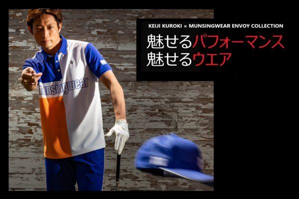 EXILE・KEIJIがマンシングウェアを着て魅せるゴルフパフォーマンス3