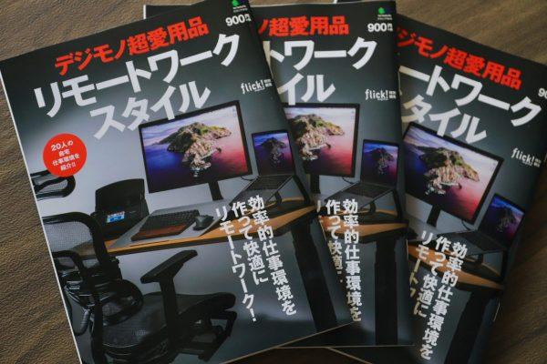 リモートで作ったリモートの本『デジモノ超活用術リモートワークスタイル』本日発売!!