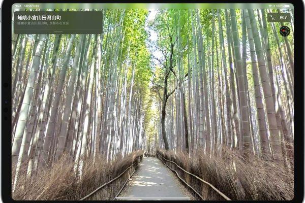 アップル『マップ』の日本地図が秋に大きく進化。歩行者ルートのルックアラウンドも!