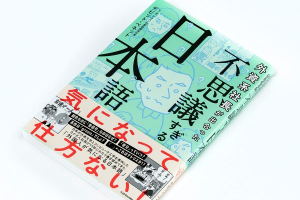 NECレノボ社長の書いた『外資系社長が出合った不思議すぎる日本語』が面白すぎる