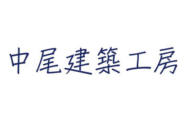 中尾建築工房|横須賀市長沢【注文住宅ビルダーリスト】