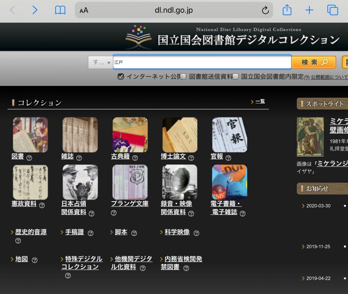 国会 コレクション デジタル 国立 図書館