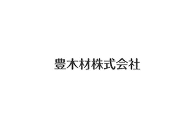 豊木材|平塚市北金目【注文住宅ビルダーリスト】