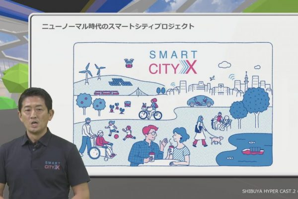 変容してしまった未来の街を探す、SmartCityXプログラム開始