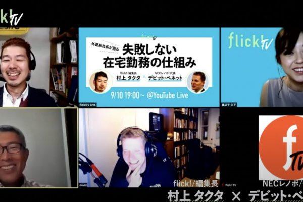 神回の評判!! flick! TV  YouTube Live。NECレノボのデビット・ベネット氏と対談