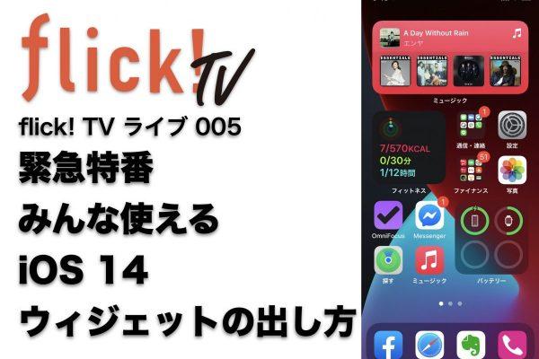 【速報!!】iOS 14 ローンチ! 動画でウィジェットとAppライブラリの使い方を解説!!