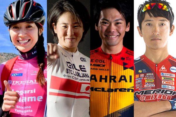 東京五輪ロードレース日本代表候補選手が決定!男子は新城と増田、女子は與那嶺、金子が選出
