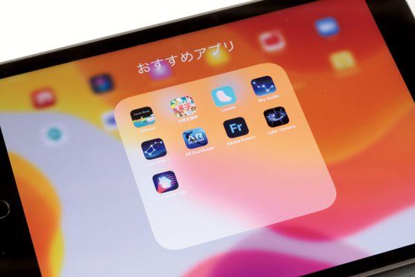 iPadを使うのが楽しくなる最新おすすめアプリ10選