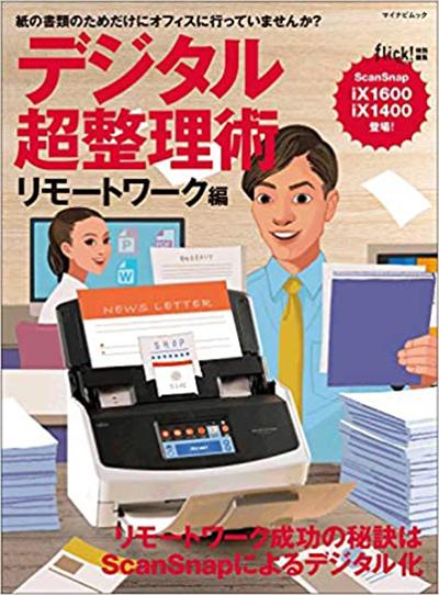 デジタル超整理術 リモートワーク編