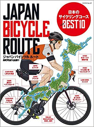 ジャパンバイシクルルート 日本のサイクリングコース ベスト10