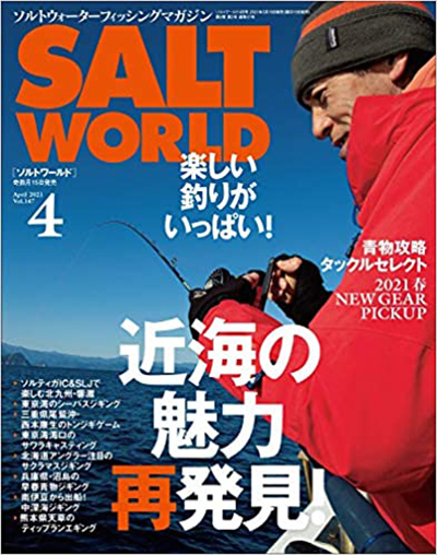 SALT WORLD 2021年4月号