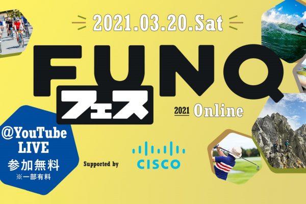 「FUNQフェス」初開催!趣味のオンラインイベントでトークや別注アイテムを楽しめ!