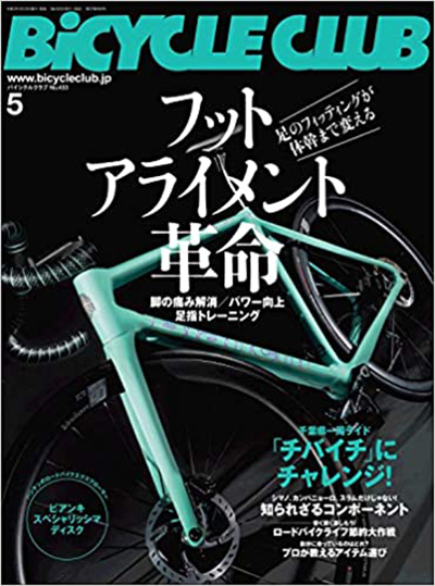 BiCYCLE CLUB 2021年5月号