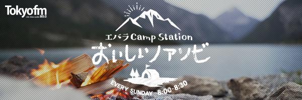 キャンプステーション