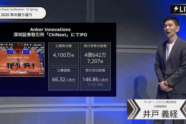 昨年深圳で上場したバッテリーメーカーのAnker、10年で売上げを1万4400%に伸長