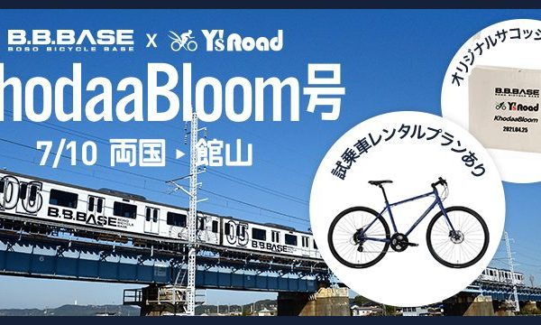 B.B.BASE×Y'sRoad ライドイベント「KhodaaBloom号」7月10日に開催が決定