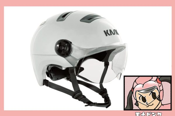 自転車用!驚きのヘルメット「カスク・アーバンR」はシールド付きで通勤にも便利