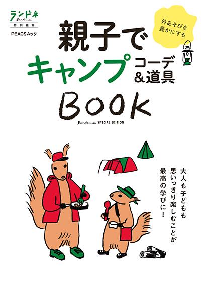 親子でキャンプ コーデ&道具BOOK
