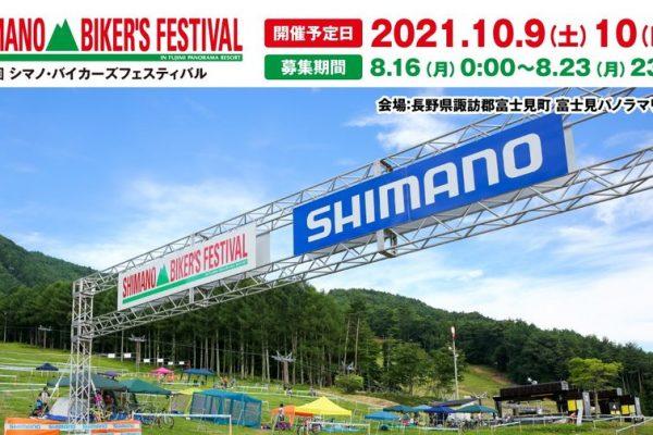 「第30回シマノ・バイカーズフェスティバル」10月9日、10日に開催決定|SHIMANO