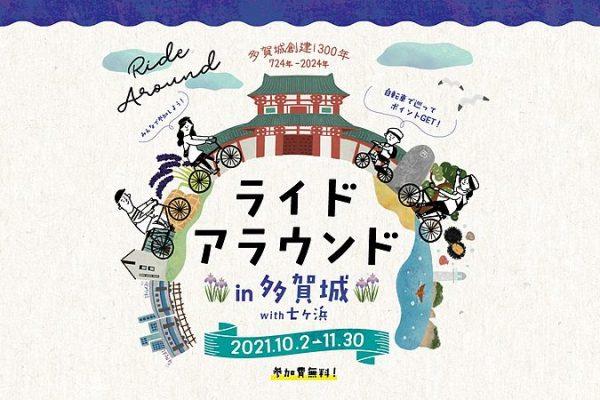 「ライドアラウンドin多賀城with七ヶ浜~多賀城創建1300年724-2024年~」開催決定