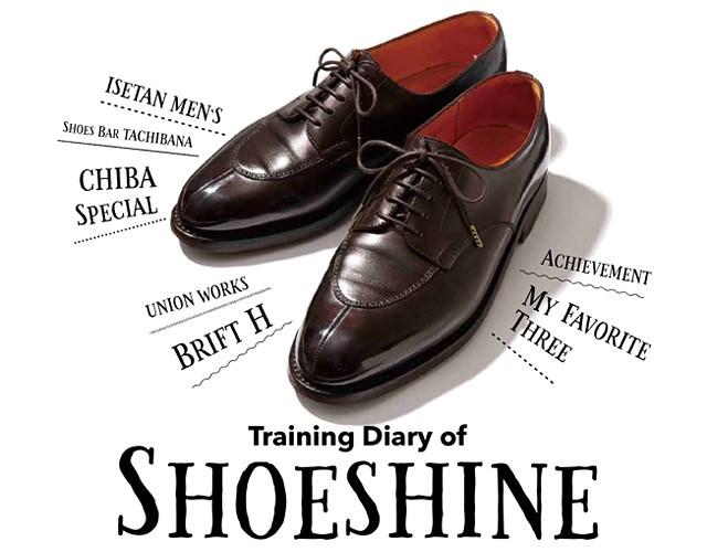 靴磨き見習い、テラシマ君の修行日記。