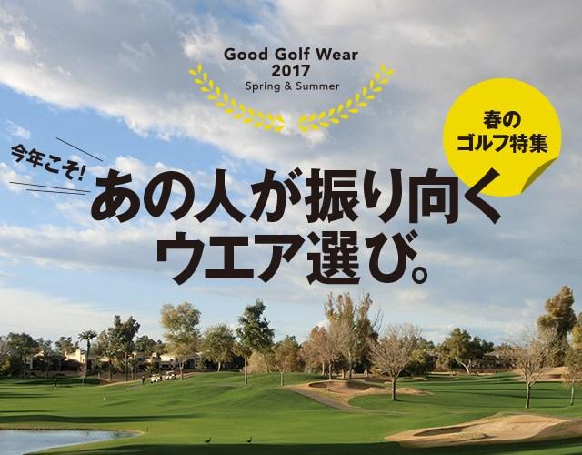 [ 特別企画 ]春のゴルフ特集 今年こそ!あの人が振り向くウェア選び。