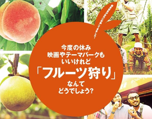 今度の休み映画やテーマパークもいいけれど「フルーツ狩り」なんてどうでしょう?