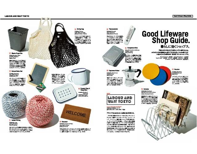 【第2特集】Good Lifeware Shop Guide.