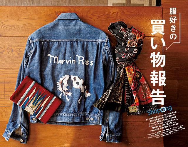 【第2特集】服好きの買い物報告。~SHOPPING REPORT~