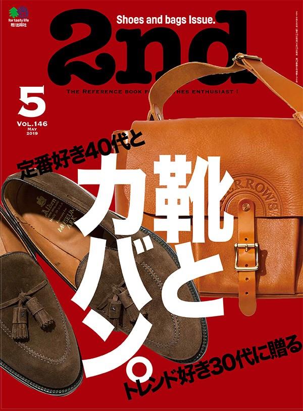 2nd最新号