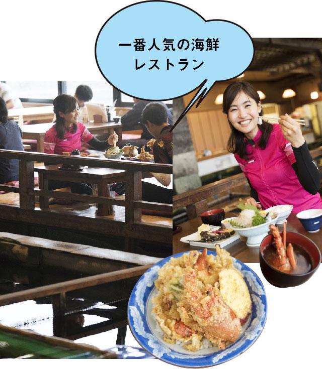 一番人気の海鮮レストラン