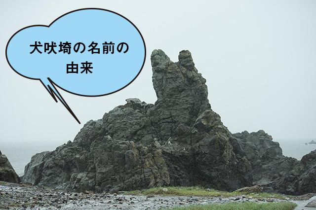 犬吠埼の名前の由来