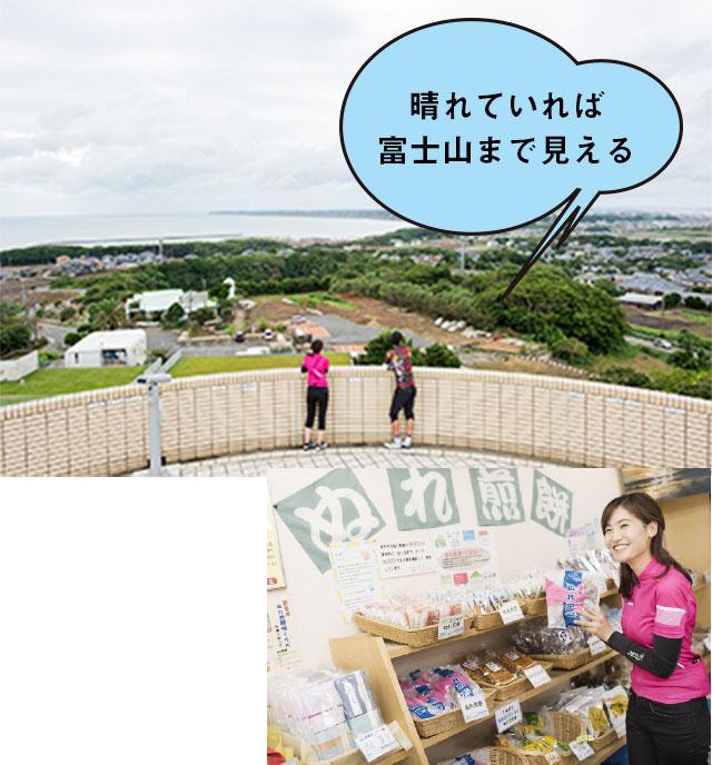 晴れていれば富士山まで見える