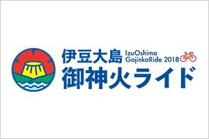 伊豆大島 御神火ライド2018