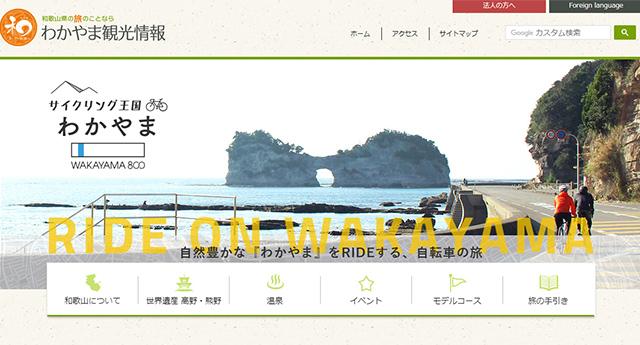 サイクリング王国わかやま 和歌山県観光情報 公式サイト わかやま観光情報
