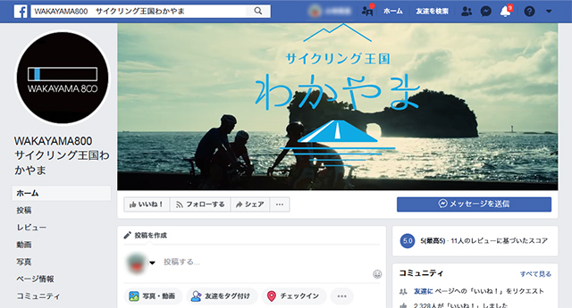 WAKAYAMA800 サイクリング王国わかやま facebook
