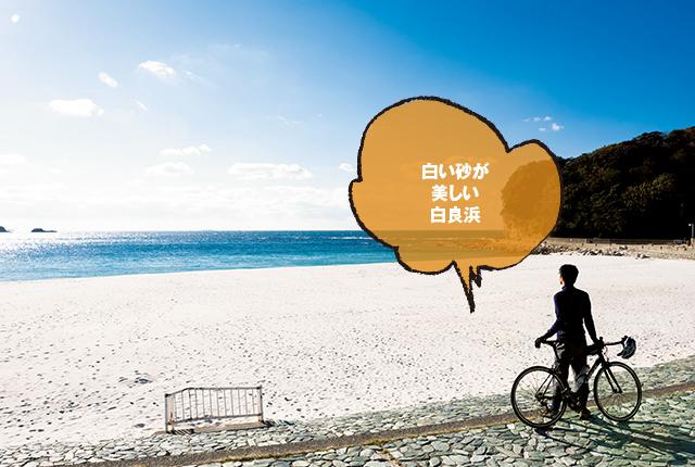 関西を代表するビーチの白良浜(しららはま)