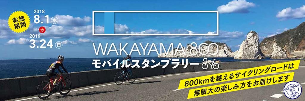 WAKAYAMA8∞ モバイルスタンプラリー