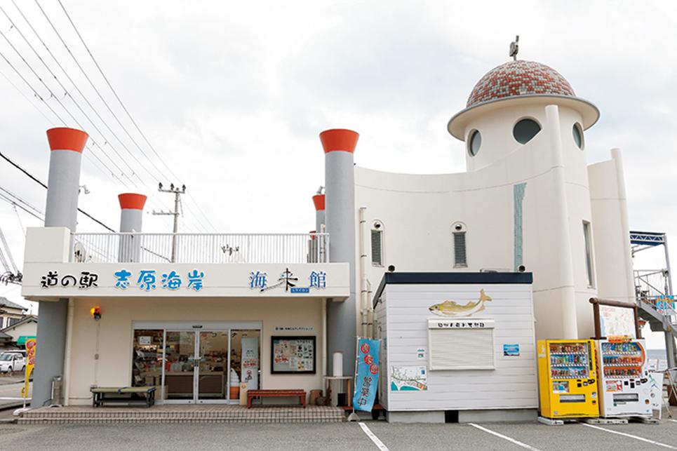 道の駅 志原海岸 海来館