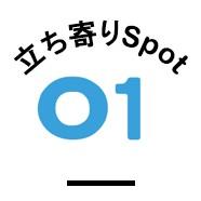立ち寄りSPOT 01