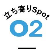 立ち寄りSPOT 02