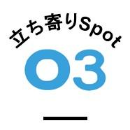 立ち寄りSPOT 03